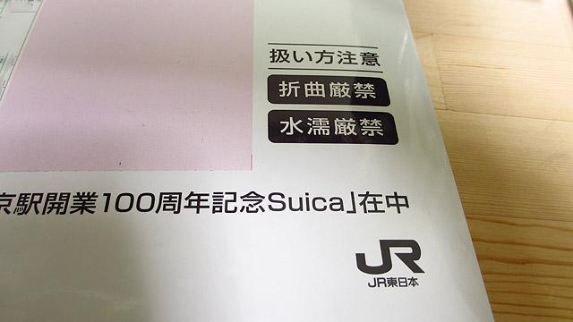 suica100_03