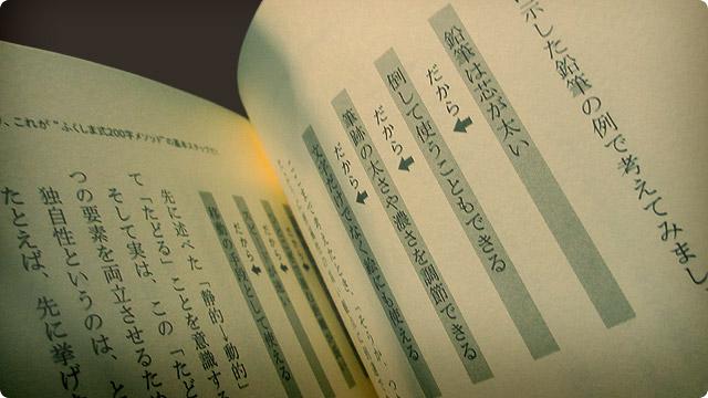 fukusima2