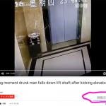 驚きの吸引力(エレベーター)
