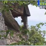 熊本城 地震