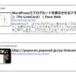 はてなブログ(ブログカード)のようにお洒落にリンクするワードプレスプラグイン