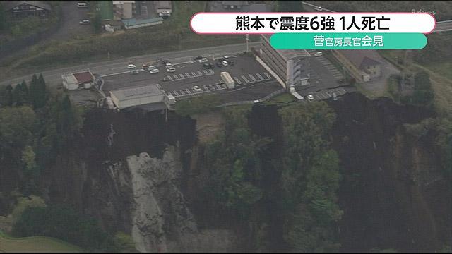 熊本 南阿蘇村 崖 地震