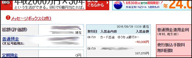 2016829siokuri3