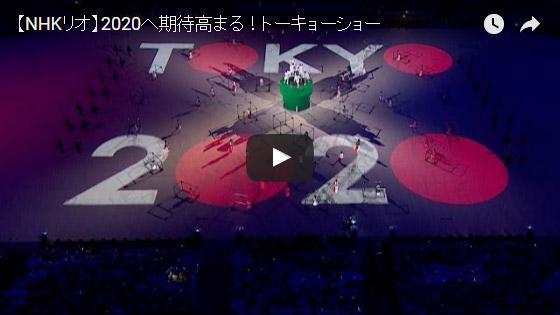 リオオリンピック閉会式 動画
