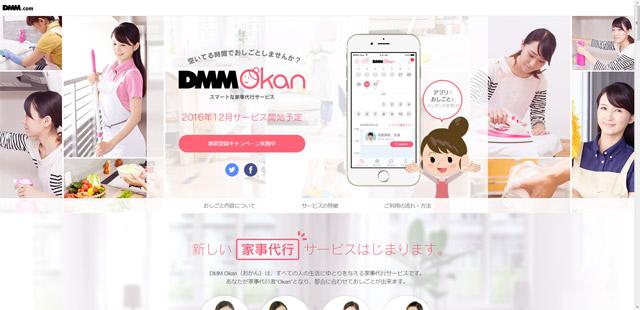 dmmokan