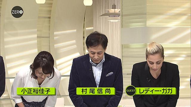 NEWS ZERO レディー・ガガさん