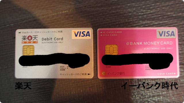 rakuten_card_12001