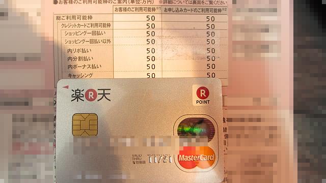 rakuten_card_12002