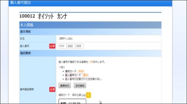マイナンバー登録方法 アマゾン