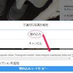 インスタグラム(Instagram)の画像や動画を、ブログやサイトでシェア(貼り付ける)する方法