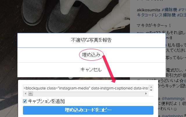 インスタグラム ブログに貼り付ける方法