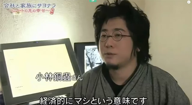 小林銅蟲 (こばやしどうむ)
