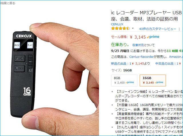 ic レコーダー MP3プレーヤー