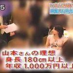 婚活女性 年収1千万円