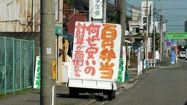 西成100円弁当