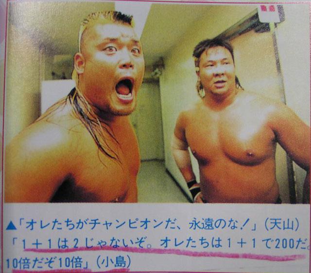 プロレスラー小島聡 1+1=200。