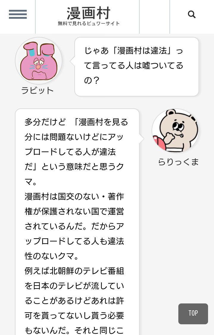 漫画村 著作権