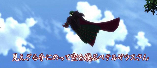 見えざる手にのって空を飛ぶペテルギウス