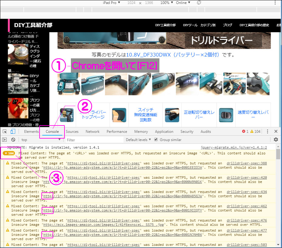 SSL化「このサイトへの接続は完全には保護されていません」対処方法
