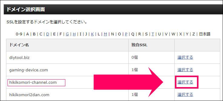 WordPressで作ったサイトをSSL化する方法「エックスサーバー編」2