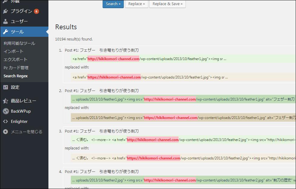内部リンク 一括変換 SSL化2