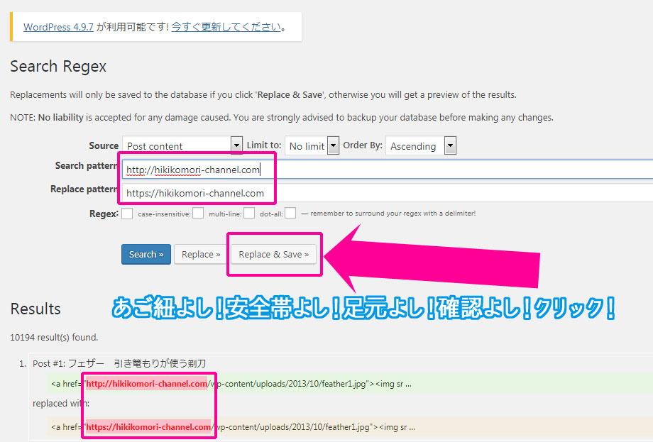 内部リンク 一括変換 SSL化3