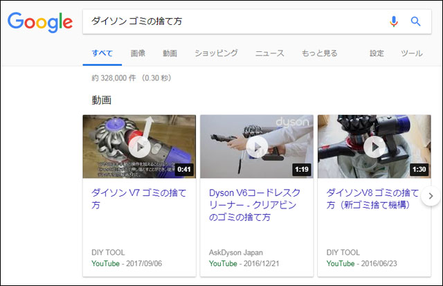 Youtube 検索結果(ファーストビュー)