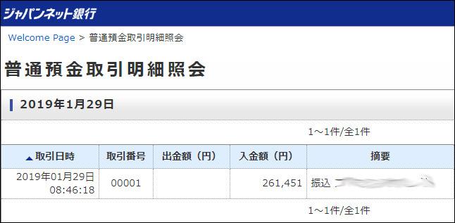 2019-01-仕送り額