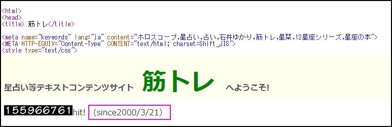 星占い等テキストコンテンツサイト(筋トレ)