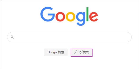 グーグル ブログ検索