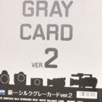 【銀一】写真の色が合わない悩みはグレーカードで解決【YN-600L】